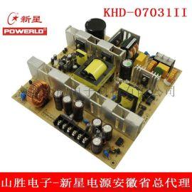 新星KHD-07031II安防通信双路开关电源