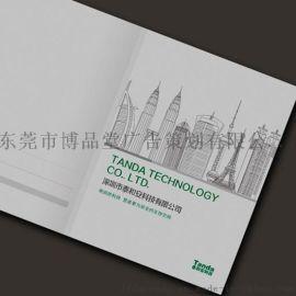 东莞画册设计 东莞产品目录设计印刷