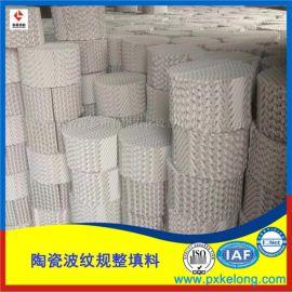 多种型号的陶瓷波纹规整填料也称陶瓷孔板波纹填料