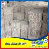 多種型號的陶瓷波紋規整填料也稱陶瓷孔板波紋填料