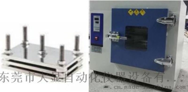 泡沫聚合材料压缩永久变形GB/T6669-2008