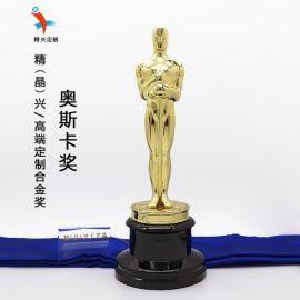 奧斯卡定制獎杯 合金金屬水晶獎杯  紀念禮品