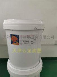 纸质油墨型号定制 柔性版印布印刷水性油墨
