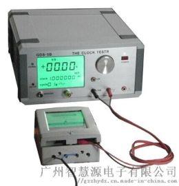 时钟校验仪GDS-5B