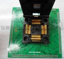 CNV-TQFP100-DIP烧录座/转换座(座头 IC51-1004-809 带板测试座)