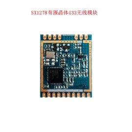 433M高性能模块(SX1278TR4-Y)