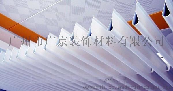 廣京歐佰鋁合金掛片天花