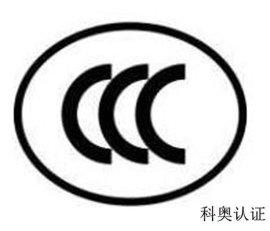 科奥中国CCC强制性产品认证咨询