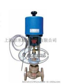 電子式比例調節閥 電子溫度調節閥 蒸汽電動溫度控制閥