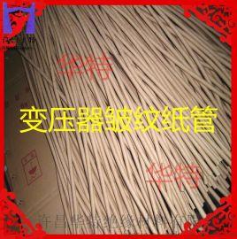 供应 皱纹纸管