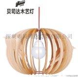 原木創意燈 宜家風格燈具 北歐風格木藝燈 田園風格木燈