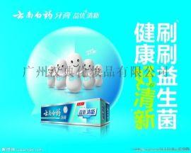 云南白药牙膏代加工 新产品贴牌 采i购 牙膏资源