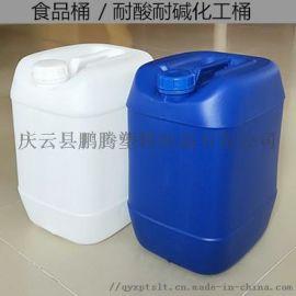 25L塑料桶耐腐蚀化工桶