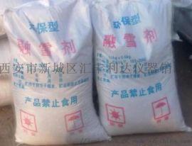 西安工业盐融雪剂13891919372