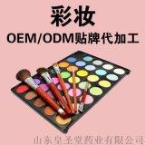 彩妆加工厂/彩妆贴牌代加工/皇圣堂彩妆贴牌加工公司