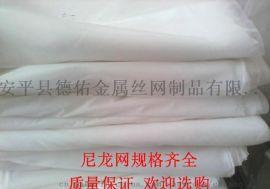白色尼龙网,过滤网,尼龙过滤网,尼龙筛网网布厂家销售