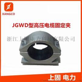 JGWD-1高压电缆固定夹电缆夹子