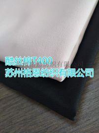 酷丝棉T400面料 40S*75D 2/2斜纹
