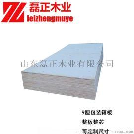 九厘床板免熏蒸多层板出口免检包装箱专用9厘板