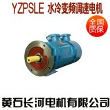直销水冷电机YZPSLE160M-6/7.5kw