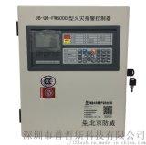 北京防威火災報警控制器FW6000報警系統主機