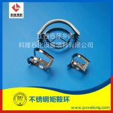 减压蒸馏金属304矩鞍填料IMTP不锈钢矩鞍环填料