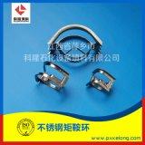 減壓蒸餾金屬304矩鞍填料IMTP不鏽鋼矩鞍環填料