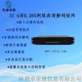 深圳樂迪資訊1U迷你型網路高清數位矩陣自帶拼接解碼