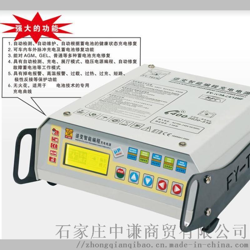 飞鹰FY-150A-12HF逆变稳压智能编程充电器