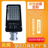 廠家直銷led路燈頭戶外燈大功率led照明道路燈