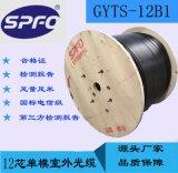 供應太平洋光纜 GYTS-12B1 12芯單模 鋼帶鎧裝室外光纜 架空 直銷