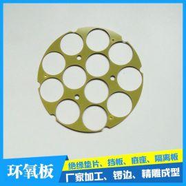 深圳环氧板加工 黄色 隔离板 灯具绝缘配套使用 FR4加工厂