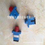 塑料蓝色SC-FC光纤法兰 光纤适配器