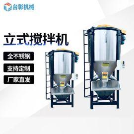 现货供应加热烘干立式搅拌机 调味料搅拌机 东莞大型立式搅拌机