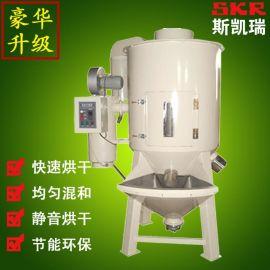 斯凯瑞塑料搅拌机 加热干粉烘干机 塑料颗粒粉末干燥搅拌机 现货