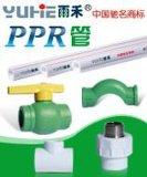 精品PPR管材管件