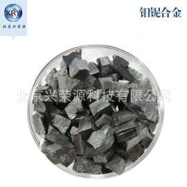 钼铌合金高纯钼铌颗粒铝铌合金靶材99.9%