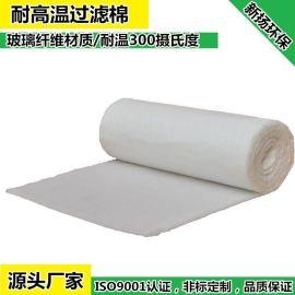 【新扬环保】玻璃纤维过滤棉 耐高温过滤棉高温毡厂家直销