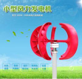 红灯笼垂直轴风力发电机300w500w12v24v48v风力发电机风机控制器