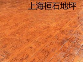 桓石2017066原砼基层凿毛处理彩色压模砼艺术地坪,压花造型路面 ,压花地坪