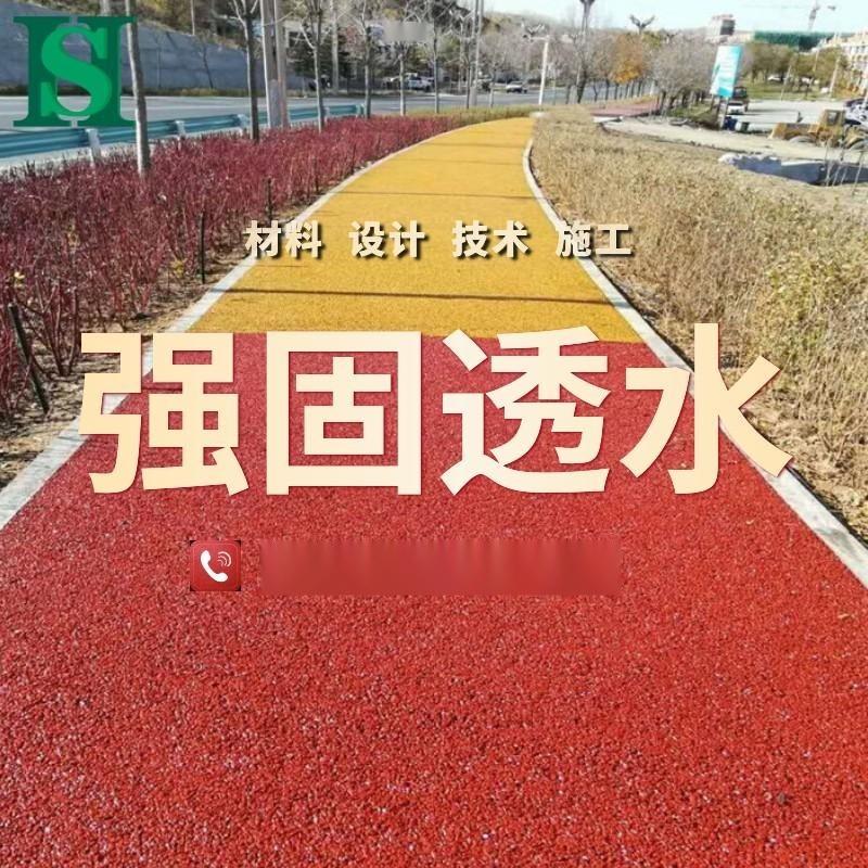 彩色混凝土路面几种材料 石子 水泥 凝胶增强料 着色剂 双丙聚氨酯密封保护剂