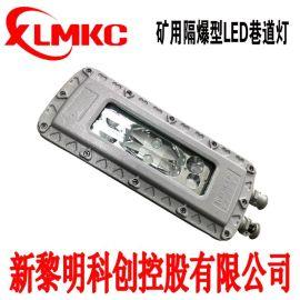 DGS24/127L(A)礦用隔爆型LED巷道燈