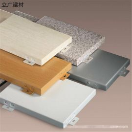 歡迎訂購加工鋁單板地鐵幕牆鋁單板大型場合裝飾鋁單板