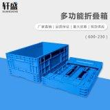 軒盛,600-230摺疊箱,塑料水果箱,物流運輸箱