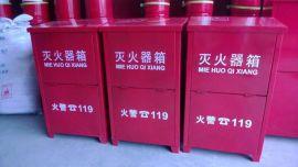 武汉4公斤灭火器箱_灭火器箱规格_灭火器箱标准