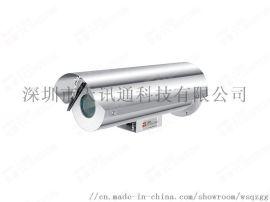 化工行业专用高清防爆监控摄像机