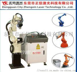 东莞市正信直销机器人激光焊接机