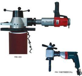 供应手提电动坡口机PKN-400,配进口电机