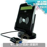 ACR122L帶液晶顯示屏RFID串口NFC讀卡器讀寫器