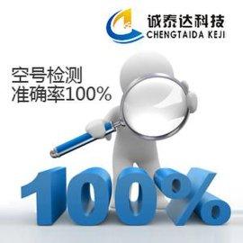 惠州手机空号检测服务, 惠州固话检测中心